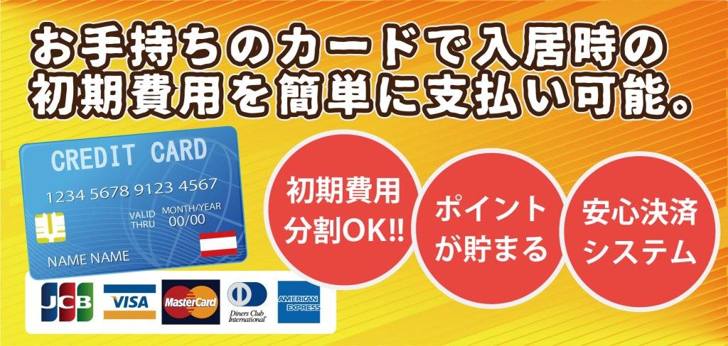 岡崎 賃貸でクレジット・キャッシュカード利用可能
