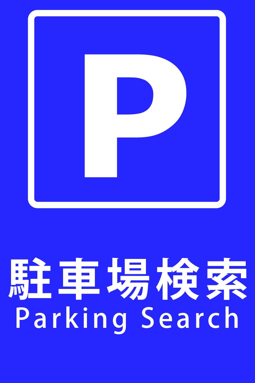 駐車場 月極駐車場