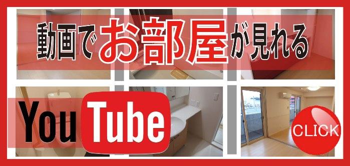 賃貸物件のユーチューブ動画をアップ