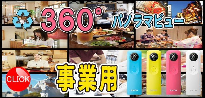 事業用(店舗・居抜き店舗・倉庫・工場・事務所)などが、パノラマで探せる。 店舗360℃パノラマ写真アップ
