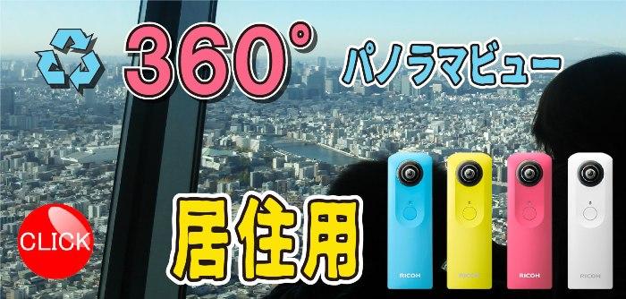 賃貸360℃パノラマ写真をアップしてます。